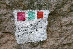1999 habe ich diese Markierung gemacht, damit Wanderer den Weg finden... Damals war dort noch eine Erdstrasse und selten verlief sich jemand in Methanas Berge. (c) Tobias Schorr
